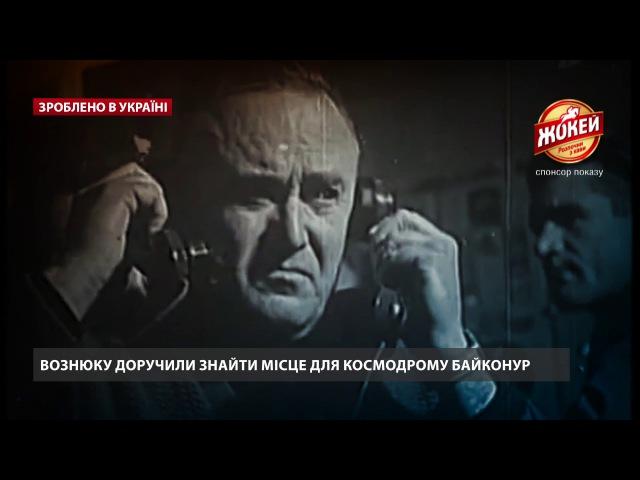 Зроблено в Україні. Хрещений батько радянських космодромів