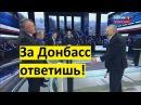 Этим выступлением Жириновский нехило поднял свой рейтинг Волфыч РАЗМАЗЫВАЕТ Украину Полная версия