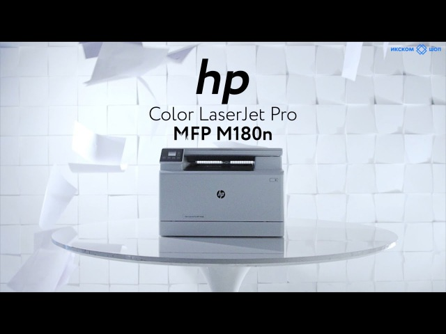 Обзор МФУ HP Color LaserJet PRO MFP M180n в 4K