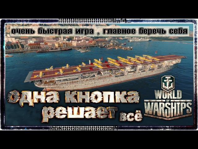 СТРИМ-World of Warships И в этой игре артоводы нашли пристанище