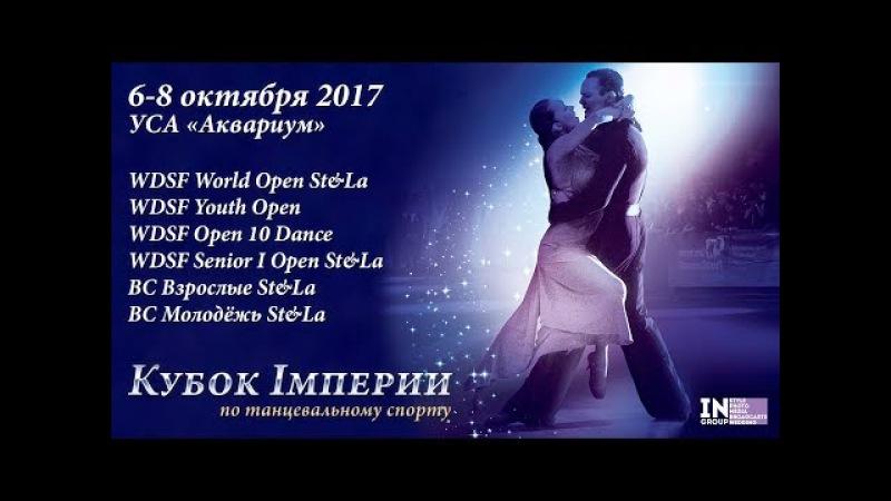 Final Reel   World Open Standard   Imperia Cup 2017 World Open StLa