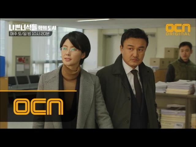 BADGUYS2 특수3부로 출근한 박중훈 살벌한 분위기 속 팽팽한 신경전 부장님 아무 46