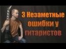3 Незаметные ошибки, которые могут портить Вашу игру на электрогитаре годами!