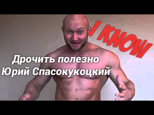 Юрий и Юлия Спасокукоцкие. Вреден ли онанизм для роста мышц и здоровья. Разоблач ...
