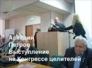 Выступление А.Н. Петрова на Конгрессе народных целителей в Москве 09.12.17г.