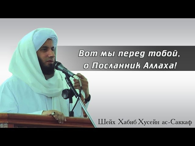 ᴴᴰ Вот мы перед тобой, о Посланник Аллаха! | Шейх Хабиб Хусейн ас-Саккаф | www.garib.ru