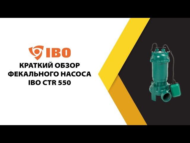 Фекальный насос IBO CTR 550