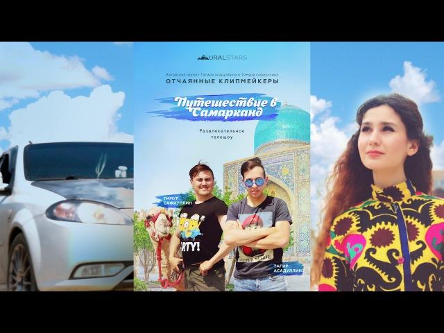 Отчаянные клипмейкеры: путешествие в Самарканд | авторский телепроект