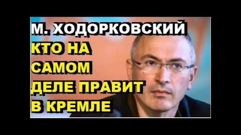 Ходорковский открыл правду о том, кто главный в Кремле