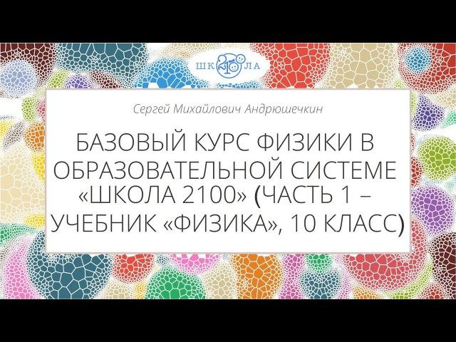 Андрюшечкин С.М.   Базовый курс физики в ОС «Школа 2100» (учебник «Физика», 10 кл.)