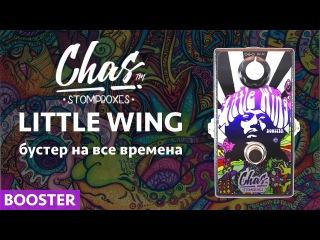 Бустер LITTLE WING от Chas. Отечественная реплика ZVEX SUPER HARD ON
