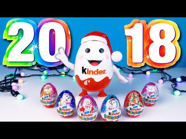 9 Jajko Niespodzianka Nowy Rok 2018 Kinder Niespodzianki duży Kinderino Kinder Joy Infinimix