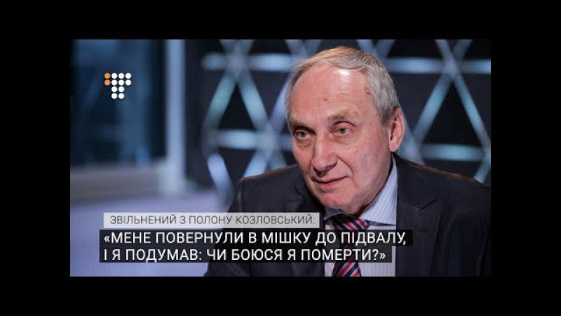 Релігієзнавець Козловський про полон «ДНР», катування і звільнення