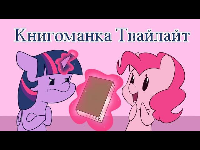 Книгоманка Твайлайт COMIC MLP БЛОГ Rus Dub
