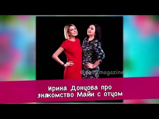 Ирина Донцова рассказала, как прошла встреча Майи с родным отцом