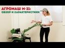 Мотоблок АГРОМАШ М-21 обзор, характеристики, достоинства