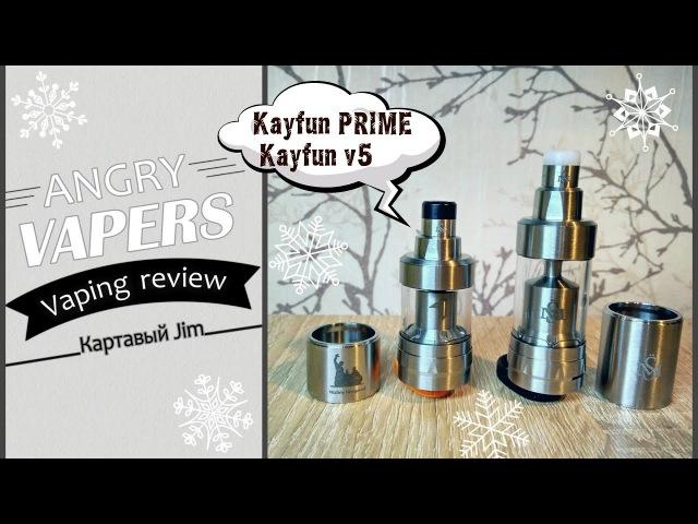 Kayfun PRIME VS Kayfun 5. Что выбрать