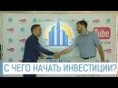 Инвестиции в недвижимость С чего начинаются инвестиции в Сочи Даниил Богачков и Максим Назин 1