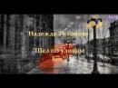 Тихонова Надежда - Шёл по улицам Бог