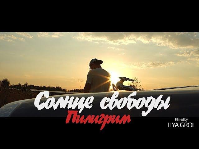 СОЛНЦЕ СВОБОДЫ (Ян Sun, WHI, Руставели) Пилигрим (OFFICIAL VIDEO)