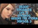 Life is Strange: Before the Storm - Эпизод 3 ТЕОРИИ, ОБЗОР ТРЕЙЛЕРА