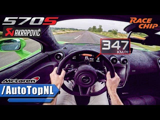 347kmh!! McLaren 570S AUTOBAHN POV 676HP RACECHIP ACCELERATION TOP SPEED by AutoTopNL