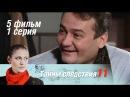 Тайны следствия 11 сезон 5 фильм Треугольная история 1 серия 2012 Детектив @ Русские сериалы