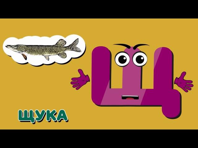 Весёлая азбука, буква Щ. Развивающие мультики для детей.
