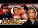 НЕ ХОЧУ ЖЕНИТЬСЯ (кинокомедия) Россия-1993 год
