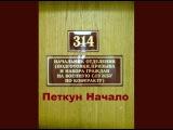 314 кабинет - Сторож Петкун. Начало