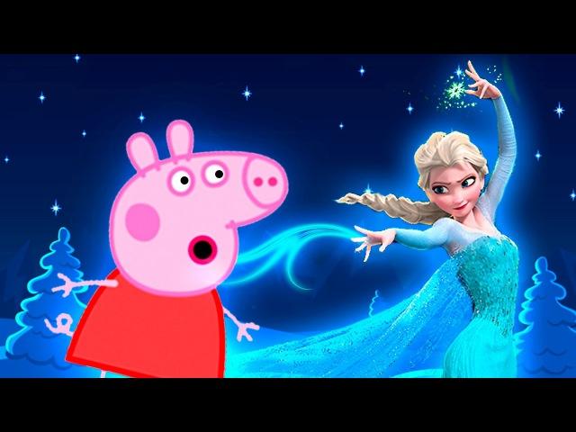 СВИНКА ПЕППА и ЭЛЬЗА из Холодного сердца НОВАЯ СЕРИЯ - Легенда о снежной королеве. Песенки для детей