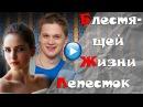 🔴ФИЛЬМ КОТОРЫЙ ПОКОРИЛ ВСЕХ!Мелодрама 2017г новинка односерийная-русское кино 2017