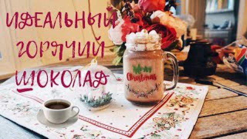 Горячий Шоколад Мой любимый рецепт ☕