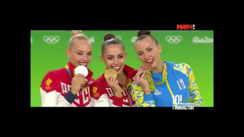 02_10 самых выдающихся гимнасток России / 10 of the most prominent Russian gymnasts