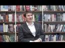 Британский писатель и практикующий врач Гэвин Фрэнсис — короткое интервью