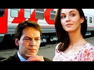 Билет на двоих (2013) Мелодрама сериал целиком