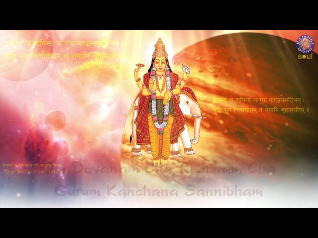 МАНТРА ЮПИТЕРУ ГУРУ Guru Graha Mantra 108 Times With Lyrics Navgraha Mantra Guru Graha Stotram