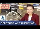 Удобная квартира и мебель для инвалида колясочника Советы от дизайнера интерьера Катерина Санина