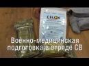 Военно-медицинская подготовка в отряде СВ. ТВ СВ-ДНР Выпуск 697