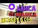 АЛИСА(от яндекса) ИГРАЕТ В CSS