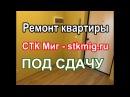 Ремонт квартиры под сдачу - коридор - СТК Миг
