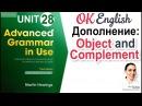 Unit 28 Object and Complement Дополнение в английском предложении Английская грамматика Advanced