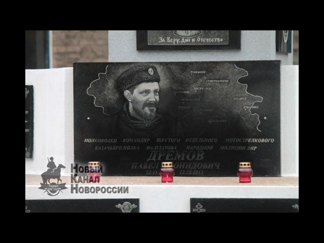 НКН. Вторая годовщина гибели Павла Дремова » Freewka.com - Смотреть онлайн в хорощем качестве