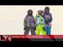 Сноубордисты Русской горнолыжной школы встали на трассу не зависимо от возраст