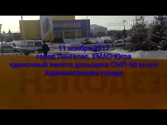 Задержание дольщика с одиночного пикета Лангепас
