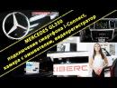 Mercedes GL350 подключение смартфона i Connect камера заднего вида с омывателем видеорегистратор
