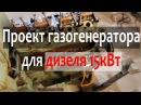 ✅ Проект газогенератора для электростанции 15кВт