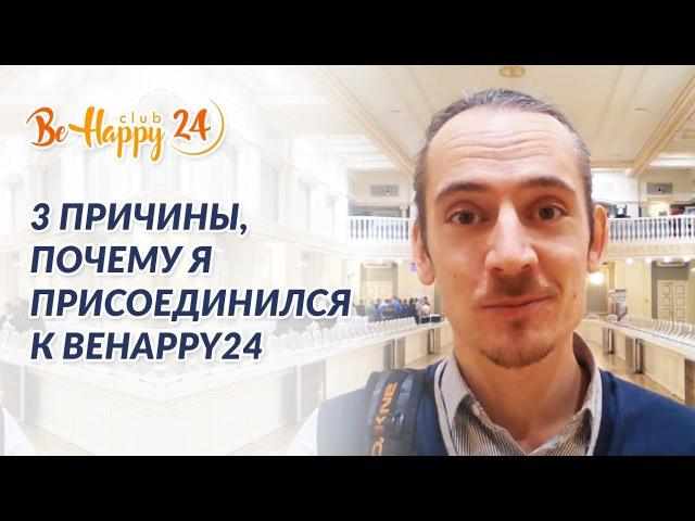 3 причины, почему я присоединился к BeHappy24. Отзыв Миролюбова Льва