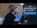 Без компромиссов с собой Выступление Марисы Пир на Саммите Mindvalley 2017
