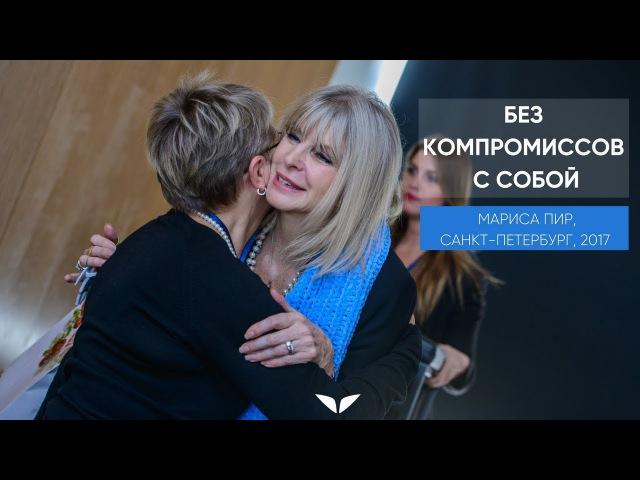 Без компромиссов с собой | Выступление Марисы Пир на Саммите Mindvalley 2017